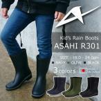 ASAHI アサヒシューズ 長靴 キッズ 全3色 R301