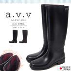 a.v.v アー・ヴェ・ヴェ レインブーツ AVV-4056 レディース