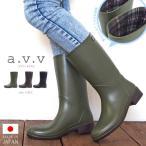 a.v.v アー・ヴェ・ヴェ レインブーツ レディース 全3色 AVV-4058