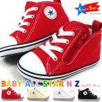 ショッピングシューズ CONVERSE コンバース ベビーシューズ キッズ 全4色 BABY ALL STAR N Z ベビー オールスター N Z 7CK55