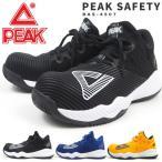 セーフティシューズ プロテクティブスニーカー 作業靴 メンズ ピーク PEAK PEAK SAFETY ピークセーフティ BAS-4507