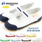 moonstar carot ムーンスター キャロット 上履き ズック キッズ ジュニア 全7色 CR ST11 14.0cm〜20.5cm
