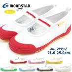 moonstar carot ムーンスター キャロット 上履き ズック キッズ ジュニア 全7色 CR ST11 21.0cm〜