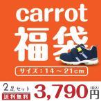 carrot キャロット スニーカー 福袋 キャロット福袋2足セット キッズ