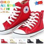 CONVERSE コンバース キッズシューズ キッズ 全5色 CHILD ALL STAR N Z HI チャイルド オールスター N Z HI 3CK54