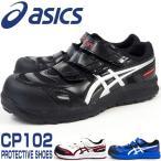 アシックス asics ウィンジョブ CP102 FCP102 プロテクティブスニーカー メンズ レディース