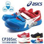 アシックス asics 安全作業靴 プロスニーカー ウィンジョブ CP305 AC 1271A035 メンズ レディース