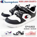 チャンピオン Champion スニーカー KIDS JAM COURT3 CP KJ022 キッズ
