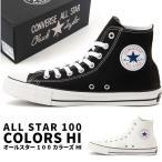 CONVERSE コンバース ハイカットスニーカー メンズ 全4色 ALL STAR 100 COLORS HI