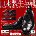 ショッピングDC DC ANTONIO DUCATI  牛革ビジネスシューズ メンズ 全3種 DC7070 DC7071 DC7074