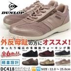 ショッピングシューズ DUNLOP ダンロップ コンフォートシューズ DC418 コンフォートウォーカーC418 レディース