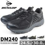 DUNLOP ダンロップ スニーカー DM240 メンズ