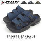 DUNLOP ダンロップ スポーツサンダル DSM44 メンズ