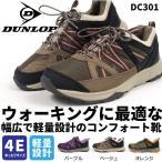 DUNLOP ダンロップ ウォーキングシューズ ノルディスト 301 ノルディックウォーキング 幅広 4E 軽量 レディース 23.5cm ベージュ dn301-235-Beige
