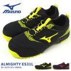 ミズノ mizuno プロテクティブスニーカー 作業靴(ゴム紐) ALMIGHTY ES31L オールマイティES31L F1GA1903 メンズ