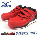 ミズノ mizuno プロテクティブスニーカー 作業靴(ベルトタイプ) ALMIGHTY HW22L オールマイティHW22L F1GA2001 メンズ