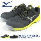 ミズノ mizuno プロテクティブスニーカー 作業靴 ALMIGHTY AS15L オールマイティAS15L F1GA2002 メンズ レディース