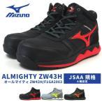 ミズノ mizuno 安全作業靴 プロテクティブスニーカー ALMIGHTY ZW43H オールマイティZW43H F1GA2003 メンズ