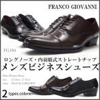 FRANCO GIOVANNI フランコジョバンニ 内羽根式ビジネスシューズ メンズ 全2色 FG184