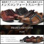 FRANCO GIOVANNI フランコジョバンニ ローカットスニーカー メンズ 全3色 FG220