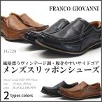 FRANCO GIOVANNI フランコジョバンニ カジュアルシューズ メンズ 全2色 FG228