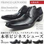ショッピングシューズ FRANCO GIOVANNI ビジネスシューズ FG5401 FG5402 FG5406 メンズ