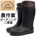 長靴 メンズ レディース フーソレイユ FU-SOLEIL FU 5003