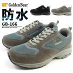 ゴールデンベア GOLDEN BEAR 防水スニーカー GB-166 メンズ 4cm4時間防水 反射材付き 雨の日 散歩 ウォーキング