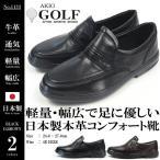 ショッピングシューズ コンフォートシューズ メンズ AKIO GOLF アキオゴルフ GF1133 Uチップ