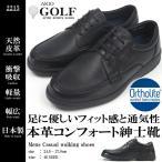 ショッピングシューズ AKIO GOLF アキオゴルフ ビジネスシューズ 2215 Uチップ メンズ
