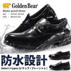 GOLDEN BEAR ゴールデンベア 防水靴 メンズ 全2種 GB-074 GB-075