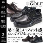 ビジネスシューズ メンズ アキオゴルフ AKIO GOLF GF6