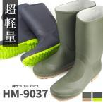 長靴 レインブーツ メンズ 阪神素地 紳士ラバーブーツ HM9037