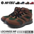 HI-TEC ハイテック アウトドアシューズ ウィンターシューズ トレッキングシューズ LOCHNESS WP ロックネスWP HT HKU29W メンズ レディース