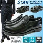 ショッピングシューズ STAR CREST スタークレスト ビジネスシューズ メンズ 全3色 JB022/JB024/JB025