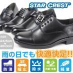 STAR CREST スタークレスト ビジネスシューズ  JB101/JB103/JB105/JB106 メンズ