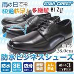 ショッピングシューズ STAR CREST スタークレスト ビジネスシューズ JB601/JB604/JB607 メンズ