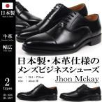ショッピングシューズ Jhon Mckay ジョン マッケイ ビジネスシューズ メンズ 全2種 JH-1606 JH-1607