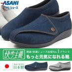 ショッピングシューズ 快歩主義 カイホシュギ コンフォートシューズ メンズ 全2色 M900