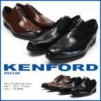 ショッピングシューズ KENFORD ケンフォード ビジネスシューズ 外羽根式スワールトゥ メンズ 全2色 KN22AB