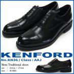 ショッピングシューズ KENFORD ケンフォード ビジネスシューズ メンズ  KN36