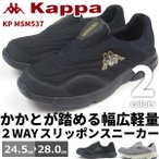 ショッピングkappa Kappa カッパ スリッポンスニーカー KP MSM537 メンズ