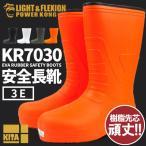 作業用長靴 作業長靴 安全ブーツ 安全長靴 メンズ レディース LIGHT&FLEXION POWER KONG EVAラバー セーフティブーツ KR-7030