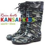 KANSAI KIDS カンサイキッズ 長靴 KS7124 キッズ