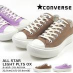 コンバース CONVERSE スニーカー ALL STAR LIGHT PLTS OX オールスター ライト PLTS OX レディース