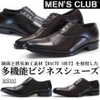 ショッピングシューズ MEN'S CLUB メンズクラブ 多機能ビジネスシューズ メンズ 全2色 MB302
