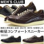 MEN'S CLUB メンズクラブ コンフォートスニーカー メンズ 全2色 MB3601