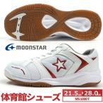 体育館シューズ 白スニーカー メンズ レディース moonstar ムーンスター MS 1000T