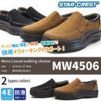 ショッピングウォーキングシューズ STAR CREST スタークレスト スリッポンウォーキングシューズ メンズ 全2色 MW4506