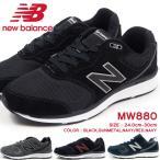 ショッピングシューズ ウォーキングシューズ メンズ ニューバランス new balance MW880 BK4 GR4 NV4
